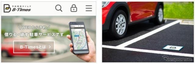 会員制駐車場予約サービス「B-Times」、JR西日本グループの駐車場を追加