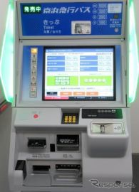 京急バスの新型券売機、中国ピンイン検索に対応…羽田・横浜に導入