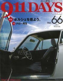 ポルシェを着よう…『911DAYS』66号