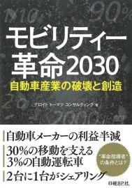 新たなモビリティ社会、今後の変化とインパクトとは…『モビリティー革命 2030 〜自動車産業の破壊と創造〜』