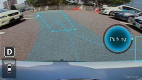 スマホを使った遠隔自動駐車システムを開発…日立オートモティブシステムズとクラリオン