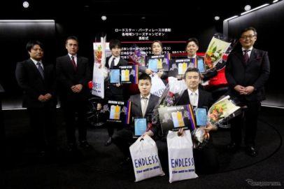 【東京オートサロン2017】マツダモータースポーツ表彰式を開催…チャンピオンたちが集結