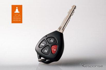 東海理化とトヨタ自動車の自動車用リモートキー、JIDAデザインミュージアムセレクションに選定