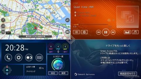 【大阪オートメッセ2017】クラリオン、画面分割表示機能「クワッド ビュー」を参考展示