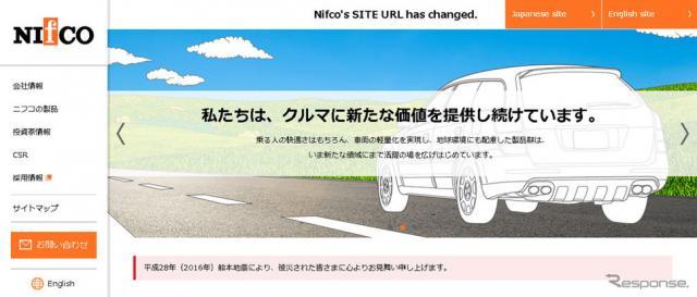 ニフコ(WEBサイト)