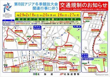 札幌市など3市・新千歳空港周辺で交通規制---冬季アジア札幌大会 2月18〜20、26、27日