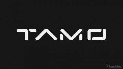 タタが新ブランド「TAMO」立ち上げ…未来のモビリティソリューション提示