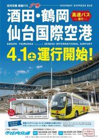 庄内交通、酒田・鶴岡と仙台空港を結ぶ高速バス運行 4月から