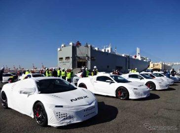 【ホンダ NSX 新型】横浜港に到着、順次納車へ