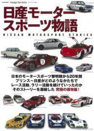 日産モータースポーツのストーリーを凝縮 『日産モータースポーツ物語』
