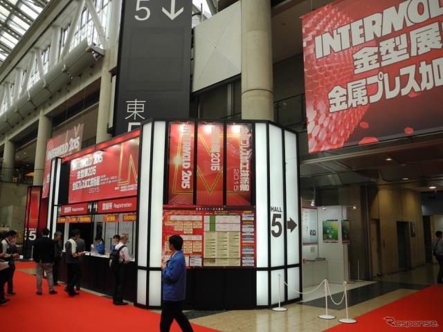 前回東京ビッグサイトで開催された「インターモールド」の様子《撮影 山田清志》