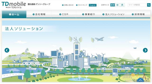 TDモバイル(WEBサイト)