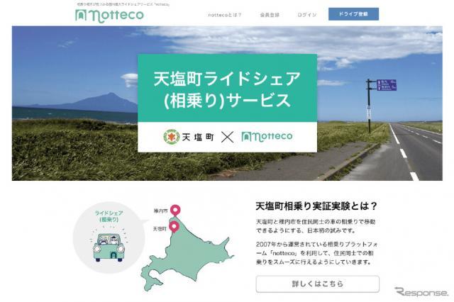 長距離ライドシェアの実証実験を開始---notteco×北海道天塩町