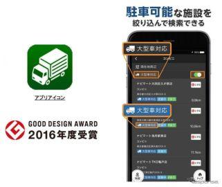 【ATTT 2017】トラックカーナビ、社会ソリューション部門でアワード受賞