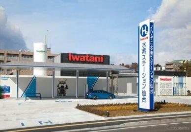 岩谷産業、東北地方初の水素ステーションを仙台に開所
