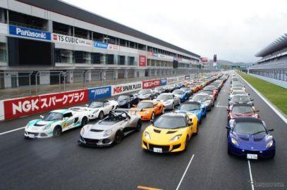 ロータス オーナー&ファンは集まれー…富士スピードウェイでワンメイクイベント 4月2日