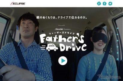 イクリプス、親子の絆を描いた動画「ファーザーズドライブ」が100万回再生突破