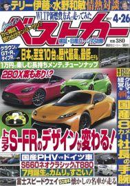 トヨタ S-FR のデザインが変わる!…『ベストカー』4月26日号