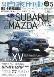 スバル&マツダ 大研究…『月刊自家用車』5月号