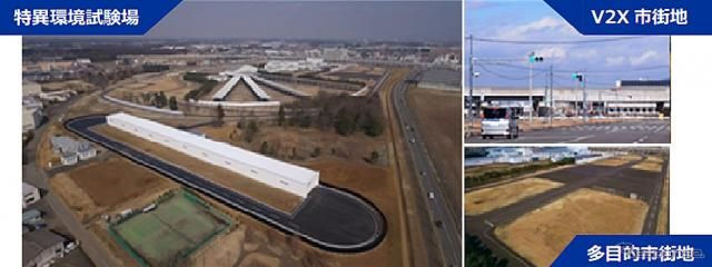 JARI、国内初の自動運転評価拠点が完成 4月1日より運用開始
