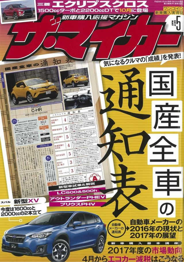『ザ・マイカー』2017年5月号《発行 ぶんか社》