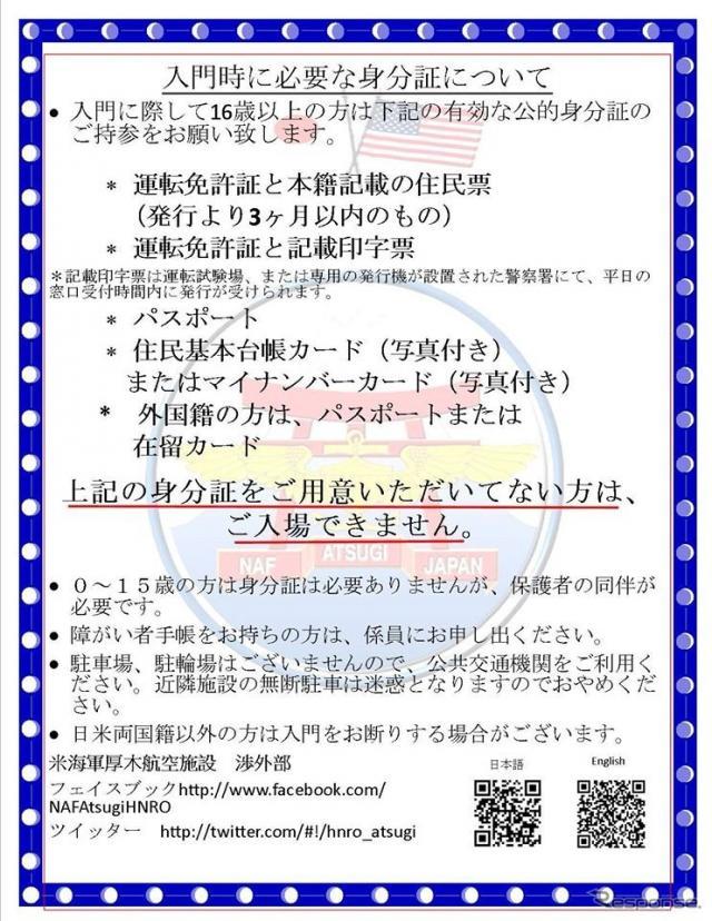 在日米軍が求める記載印字票ってなんだ? (在日米軍フェイスブックより)