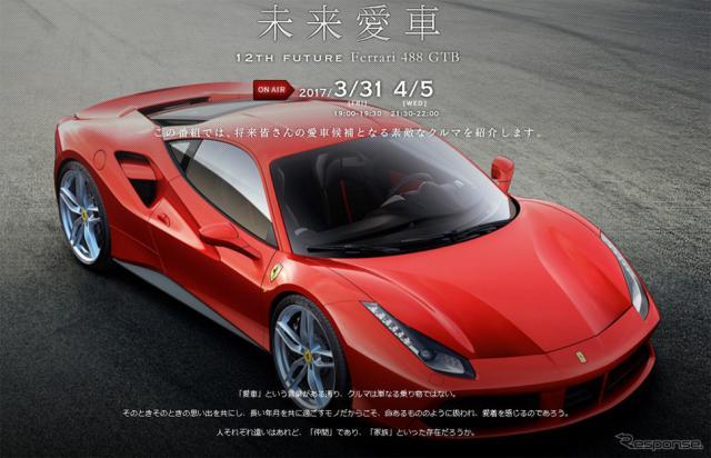 「未来愛車」?12th future Ferrari 488 GTB?