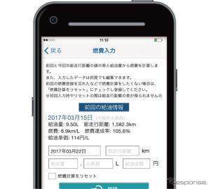ソフト99、給油&メンテ情報管理アプリ「どらあぷ」…修正・削除機能などを追加