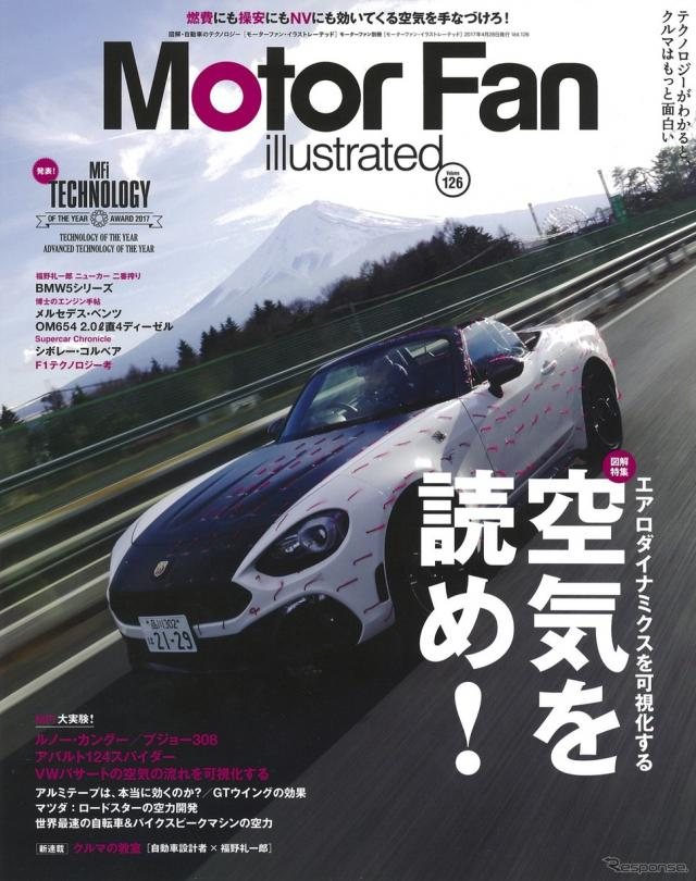 『Motor Fan illustrated』 Vol. 126《発行 三栄書房》