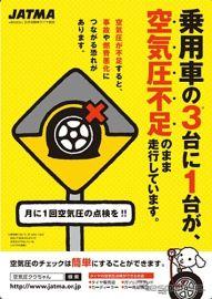 JATMA、空気圧点検を全国9会場で実施 4月8日タイヤの日