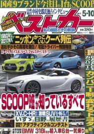 国産9ブランド、今注目の1台…『ベストカー』5月10日号