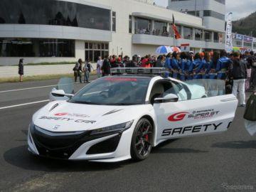 【SUPER GT】レース運営を支えるのもハイパフォーマンスカー…NSXとマカン