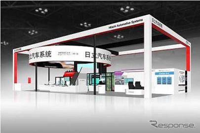 【上海モーターショー2017】日立グループが出展予定、自動運転や電動化技術をアピール