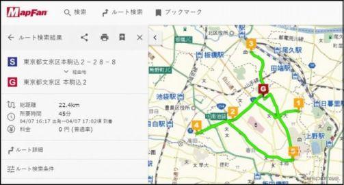 地図検索サイト MapFan、複数の経由地を効率的に巡る新機能を追加