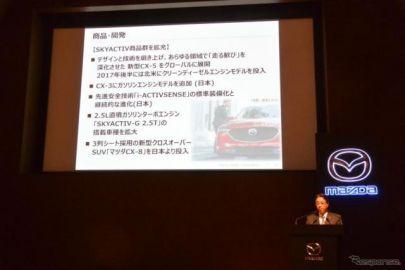 マツダ小飼社長「CX-8 投入でミニバンに代わる新たな市場の創造に挑戦」