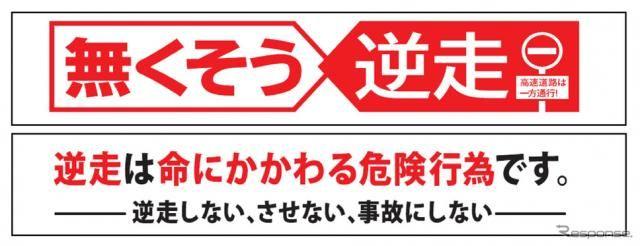 「無くそう逆走」NEXCO 3社、啓発活動を強化…SA・PAで呼びかけへ