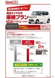 車検取次ぎサービス「Goo車検」、提供エリアを全国に拡大