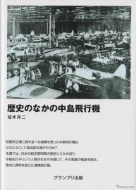 永遠のライバル、スバルと三菱のルーツを探る 『歴史のなかの中島飛行機』