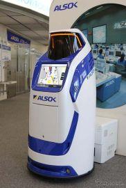 ゼンリンとALSOK、施設向けロボット案内ソリューションの検討開始
