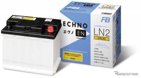古河電池、EN規格を採用したトヨタ専用設計バッテリーを発売