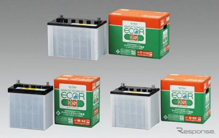 GSユアサ、自動車用バッテリー全機種を値上げ…6月1日より10%以上