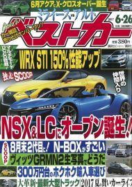 ホンダ NSX &レクサス LC にオープン誕生か!…『ベストカー』6月26日号