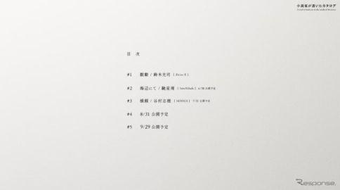 ボルボ 90シリーズ をモチーフにした短編小説、鈴木光司氏ら著名作家5名が制作へ