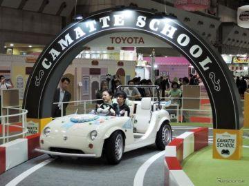 【東京おもちゃショー2017】トヨタブースは実際に運転できる「自動車学校」