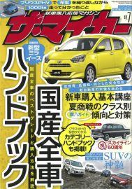 ダイハツ ミライース新型、軽自動車の本懐を極める…『ザ・マイカー』 7月号