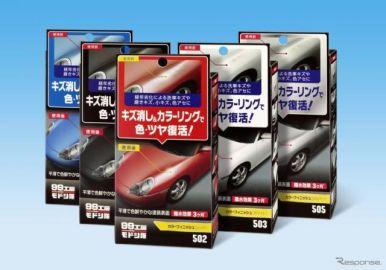 新シリーズ「99工房モドシ隊」発売、簡単作業で新車の輝きを取り戻す