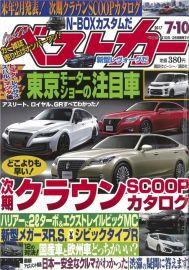 次期クラウン SCOOPカタログ…『ベストカー』7月10日号