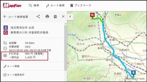 地図検索サイト MapFan、ETC割引料金表示に対応