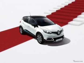 ルノー キャプチャー、カンヌ映画祭オフィシャルカーをイメージした限定モデル発売
