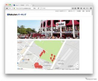 楽天と仙台市、駐車場シェアリングで連携…Koboパーク宮城周辺から